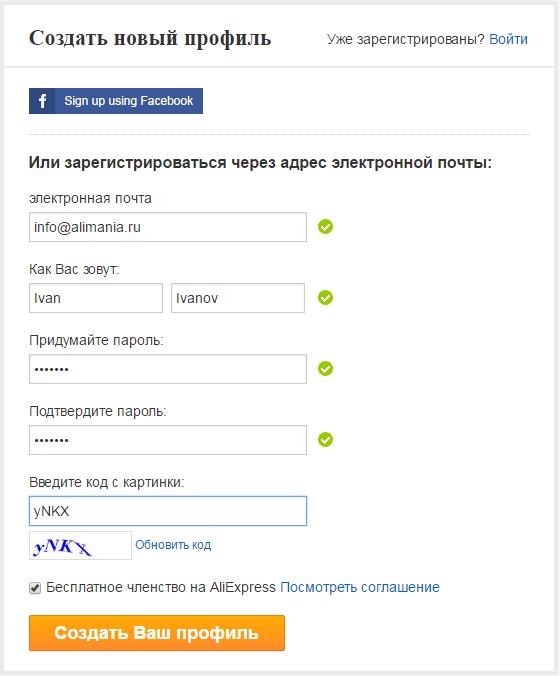 Регистрация на Алиэкспресс2