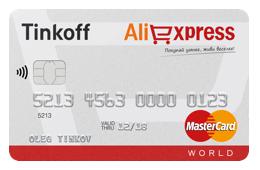кредитная карта Тинькофф для Алиэкспресс