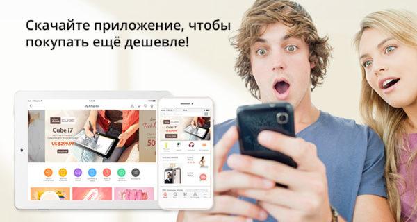 Скачать бесплатно приложение алиэкспресс на телефон бесплатно