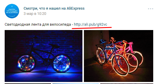 партнерская ссылка алиэкспресс вк