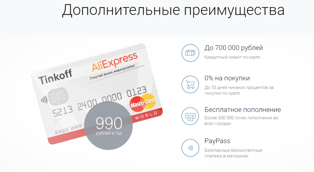 кредитная карта сбербанк aliexpress