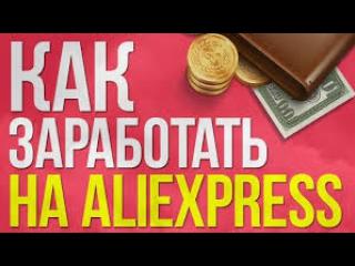 как заработать на алиэкспресс без вложений