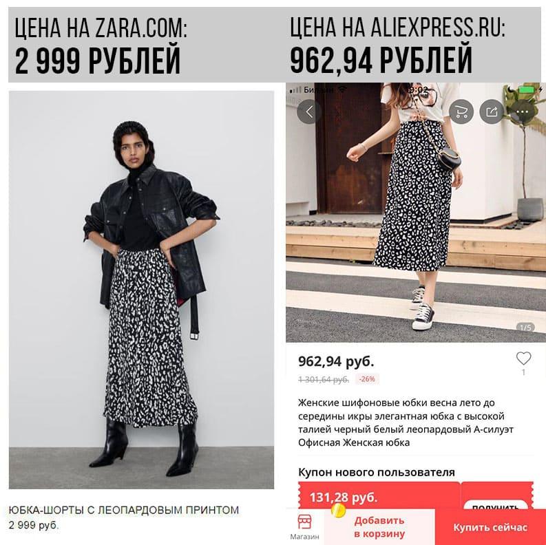 юбка zara женская