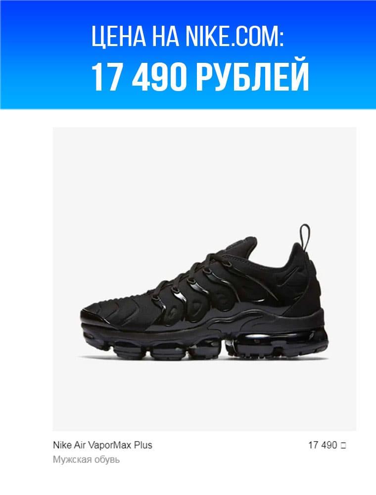 кроссовки air max plus 1