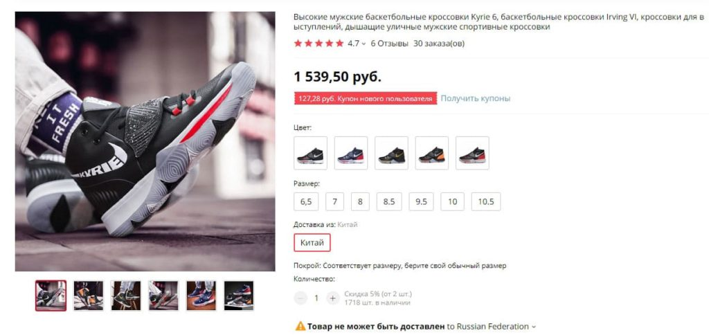 ирвинг Nike